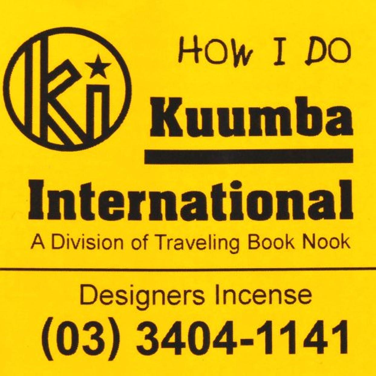 音楽委任無し(クンバ) KUUMBA『classic regular incense』(HOW I DO) (Regular size)