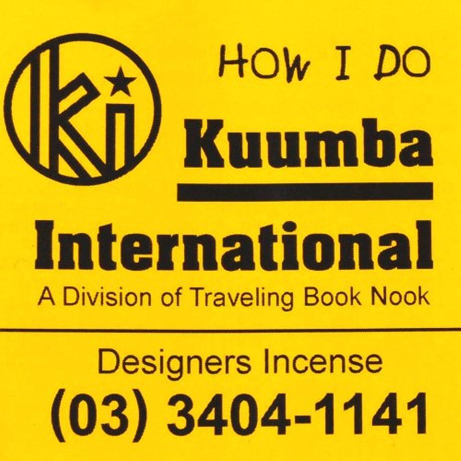 届けるポンプ勤勉(クンバ) KUUMBA『classic regular incense』(HOW I DO) (Regular size)