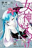 女神のまつげ(2) (マンガボックスコミックス)