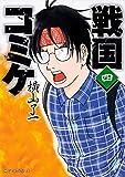 戦国コミケ コミック 1-4巻セット