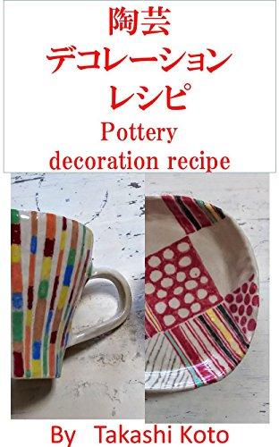 陶芸 デコレーション レシピ