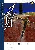 ブルー・マーズ〈上〉 (創元SF文庫)