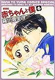 赤ちゃんと僕 6―愛蔵版 (花とゆめCOMICSスペシャル)