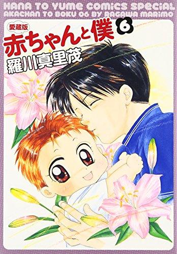 赤ちゃんと僕 6―愛蔵版 (花とゆめCOMICSスペシャル)の詳細を見る