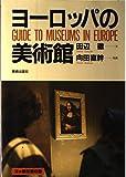 ヨーロッパの美術館 (美術ガイド)