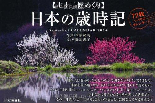 七十二候めくり 「日本の歳時記カレンダー」 (ヤマケイカレンダー2014 Yama-Kei Calendar 2014)