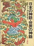 日本の神話・世界の神話 全1冊版