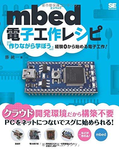 mbed電子工作レシピの詳細を見る