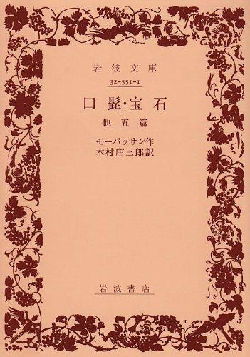 口髭・宝石―他五篇 (岩波文庫)の詳細を見る