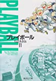 プレイボール (11) (集英社文庫―コミック版)