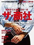 週刊東洋経済 2016年4/16号 [雑誌]