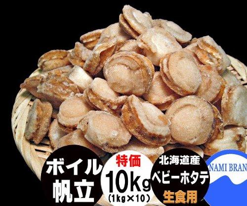 ベビーホタテ 10kg Mサイズ 生食用 北海道産 ボイル 冷凍 業務用 ほたて貝 帆立貝 和洋中華 様々なお料理に大活躍