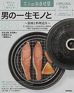 [左古文男, 児玉勲]の男の一生モノと暮らす ~器皿と料理道具~