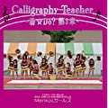Menkoiガールズ「Calligraphy Teacher-暑☆Do? 第3章」館林商工会議所・邑楽館林農業協同組合公認アイドル