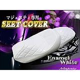 マジェスティー SG03J シート エナメルシート ホワイト