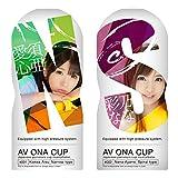 AV ONA CUP #001 愛須心亜 #002 彩乃なな 2種セット