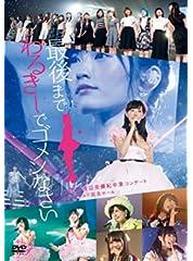 NMB48 渡辺美優紀卒業コンサート in ワールド記念ホール ~最後までわるきーでゴメンなさい~