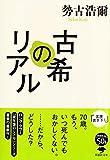 「文庫 古希のリアル (草思社文庫)」販売ページヘ