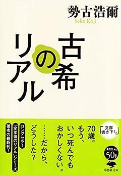 文庫 古希のリアル (草思社文庫 せ 1-7)