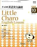 NHK ラジオチャロの英語実力講座 2008年 10月号 [雑誌]