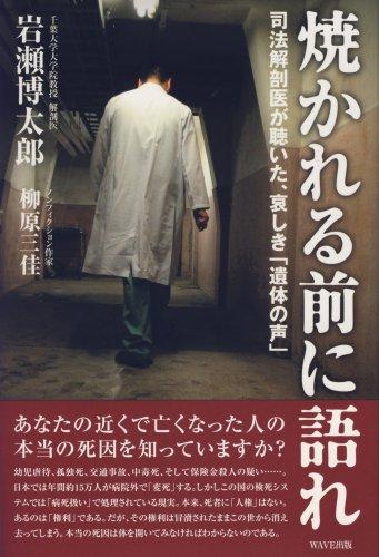 焼かれる前に語れ~司法解剖医が聴いた、哀しき「遺体の声」の詳細を見る