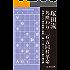 塚田流角換わり△6五同桂革命(将棋世界2016年08月号付録)