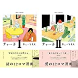 チャー子 1-2巻 新品セット