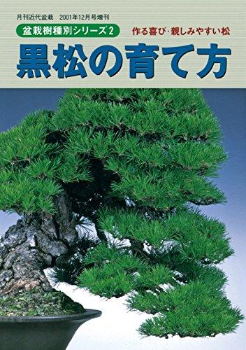黒松の育て方: 作る喜び・親しみやすい松 盆栽樹種別シリーズ (月刊「近代盆栽」増刊号)