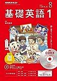 NHKラジオ基礎英語1CD付き 2018年 08 月号 [雑誌]