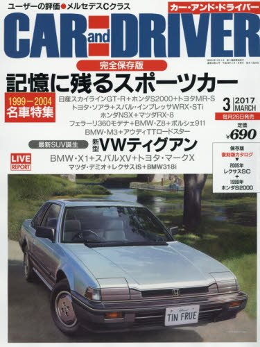 CAR and DRIVER(カー・アンド・ドライバー) 2017年 03 月号 [雑誌]