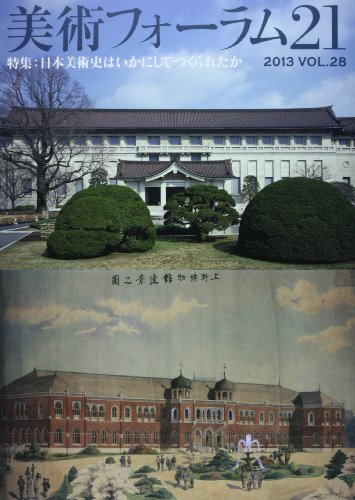 美術フォーラム21 第28号 特集:日本美術史はいかにしてつくられたか