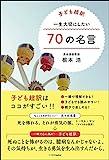 「子ども超訳 一生大切にしたい70の名言」販売ページヘ
