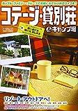 コテージ・貸別荘&キャンプ場 2021ー22―カップル・ファミリー・グループで気軽におでかけ休日 (KAZIムック)