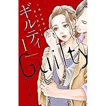 ギルティ ~鳴かぬ蛍が身を焦がす~(1) (BE・LOVEコミックス)
