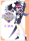 ぷちモン 9―Petit Monster (ヤングジャンプコミックス)