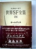 世界SF全集〈第26巻〉オールディス.バラード (1969年)