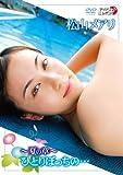 夏の章~ひとりぼっちの・・・ [DVD]