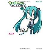 ちびミクさん・いち (マイクロマガジン☆コミックス)