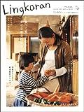 Lingkaran (リンカラン) 2008年 08月号 [雑誌]