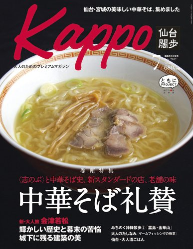 Kappo 仙台闊歩 vol.58