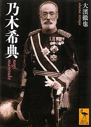 乃木希典 (講談社学術文庫)