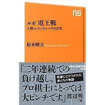 ルポ 電王戦 人間vs.コンピュータの真実 (NHK出版新書)