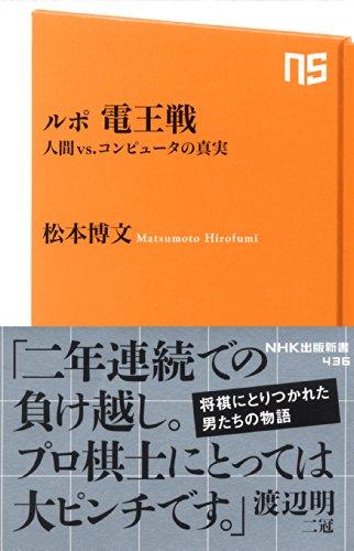 ルポ 電王戦 人間vs.コンピュータの真実 / 松本 博文