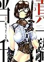 真・一騎当千(3): YKコミックス (ヤングキングコミックス)