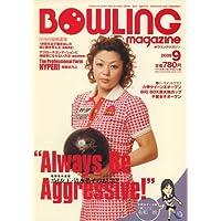 BOWLING magazine (ボウリング・マガジン) 2008年 09月号 [雑誌]