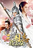[DVD]三国志~趙雲伝~ DVD-BOX3