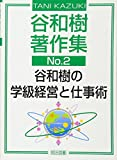 谷和樹著作集〈No.2〉谷和樹の学級経営と仕事術 (谷和樹著作集 No. 2)