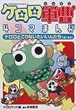 ケロロ軍曹4コマまんが  ケロロとこりないたいいんたちであります! (角川コミックス・エース 198-2)