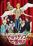ヤマトナデシコ七変化 1[DVD]
