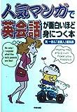 人気マンガで英会話が面白いほど身につく本